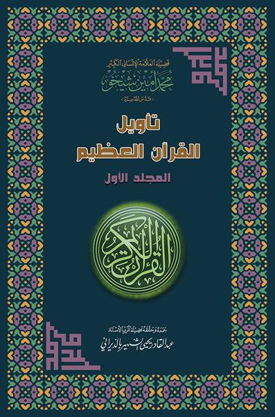 Interpretation-of-the-Great-Quran-volume_1