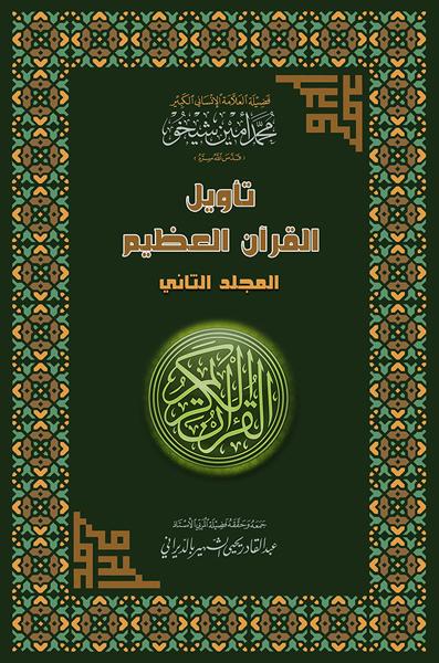 Interpretation-of-the-Great-Quran-volume_2
