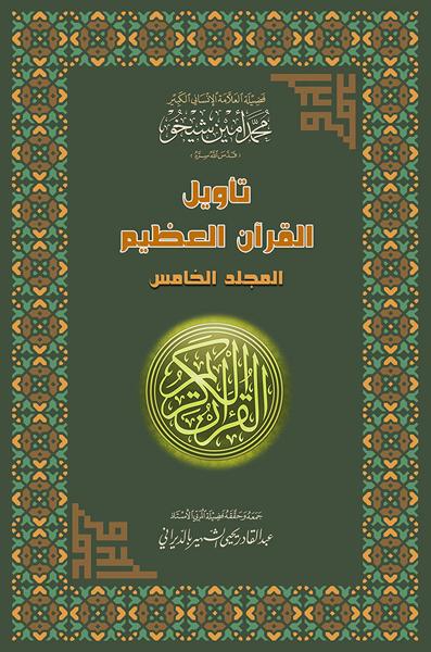 Interpretation-of-the-Great-Quran-volume_5