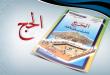 alhajj_slide