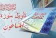 almaoun_slide