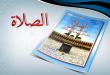 alsalah_slide