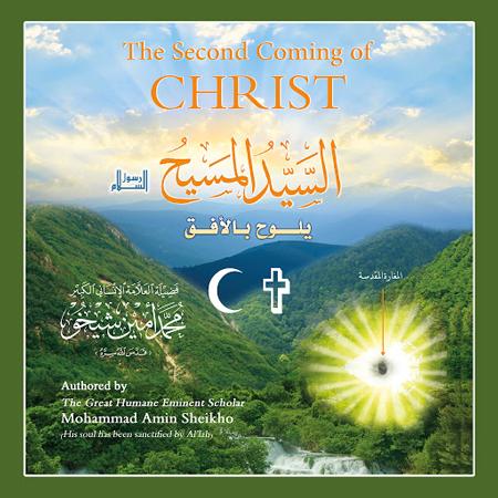 christ_audiobook