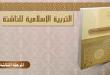 التربية الإسلامية للناشئة- المرحلة الثالثة