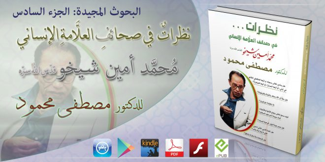 نظرات في صحائف العلامة الإنساني محمد أمين شيخو