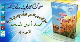 safahat_slide