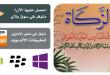 app-ico_zakah