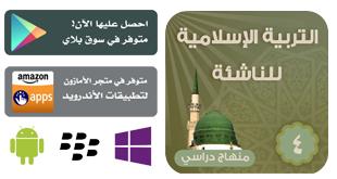 التربية الإسلامية للناشئة- المرحلة الرابعة