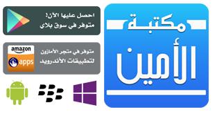 مكتبة الأمين- الإصدار الأول- عربي