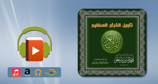 تأويل القرآن العظيم (جميع المجلدات المتوفرة)