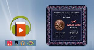 تأويل القرآن العظيم- المجلد الأول