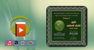 تأويل القرآن العظيم- المجلد الثاني