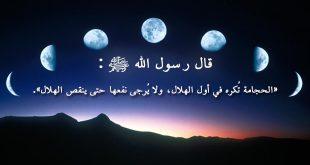 مواعيد الحجامة الأربعة - الموعد الشهري، وعلاقة القمر بالحجامة.
