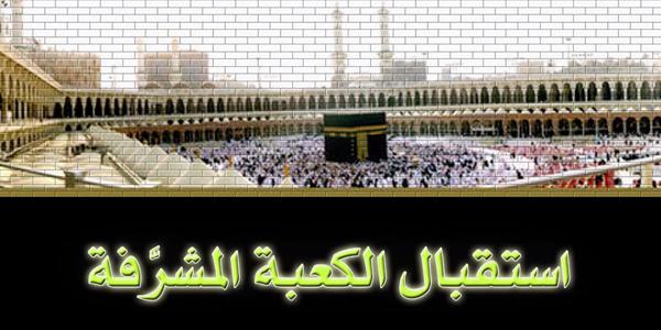 الغاية من استقبال الكعبة المشرفة في الصلاة