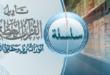 تأويل القرآن العظيم-أنوار التنزيل وحقائق التأويل