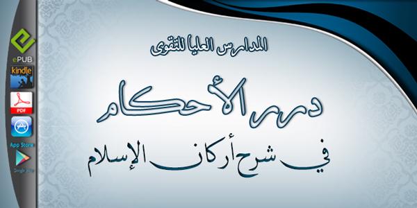 درر الأحكام في شرح أركان الإٍسلام